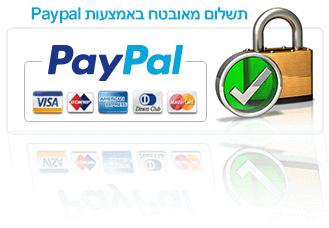 תשלום מאובטח באמצעות Paypal