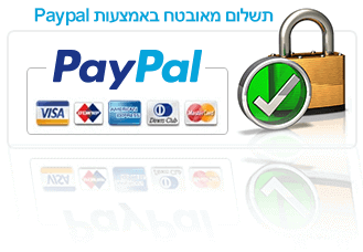 תשלום מאובטח בפייפאל