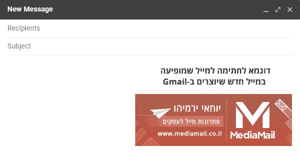דוגמא לחתימה למייל בג'ימייל