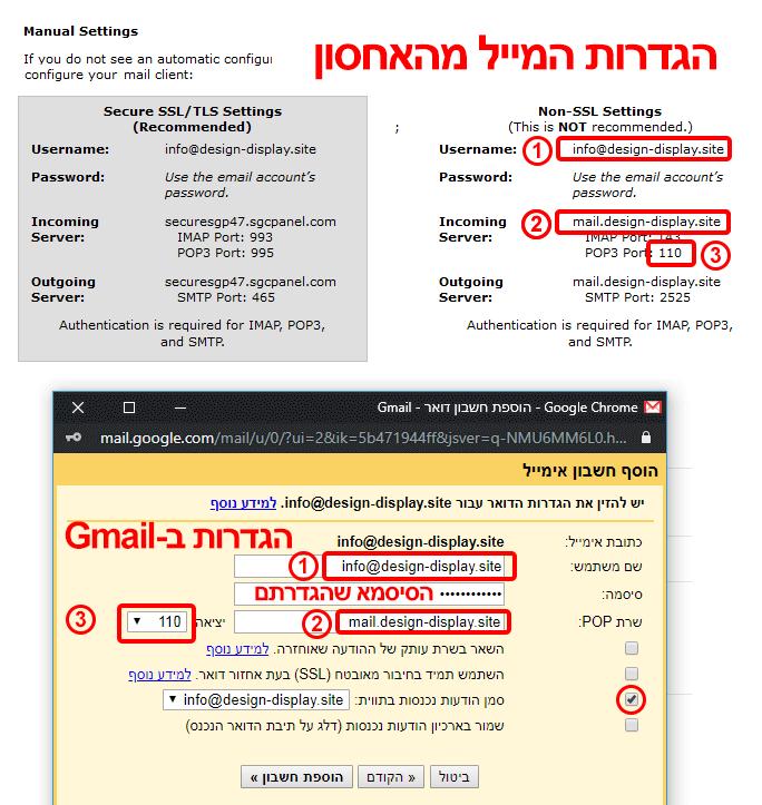 הגדרות מייל עסקי ב-Gmail