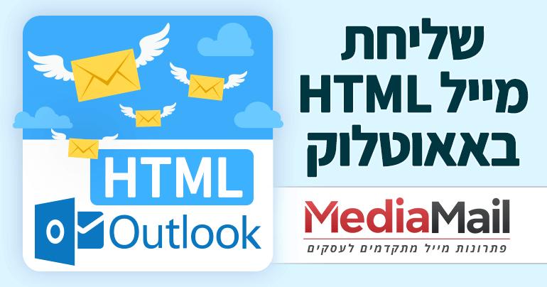 שליחת מייל HTML באמצעות אאוטלוק