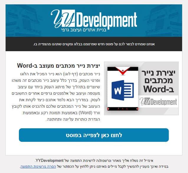 דוגמא לניוזלטר מהבלוג של YYDevelopment