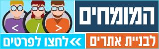 מודעה למייל עבור המומחים לבניית אתרים